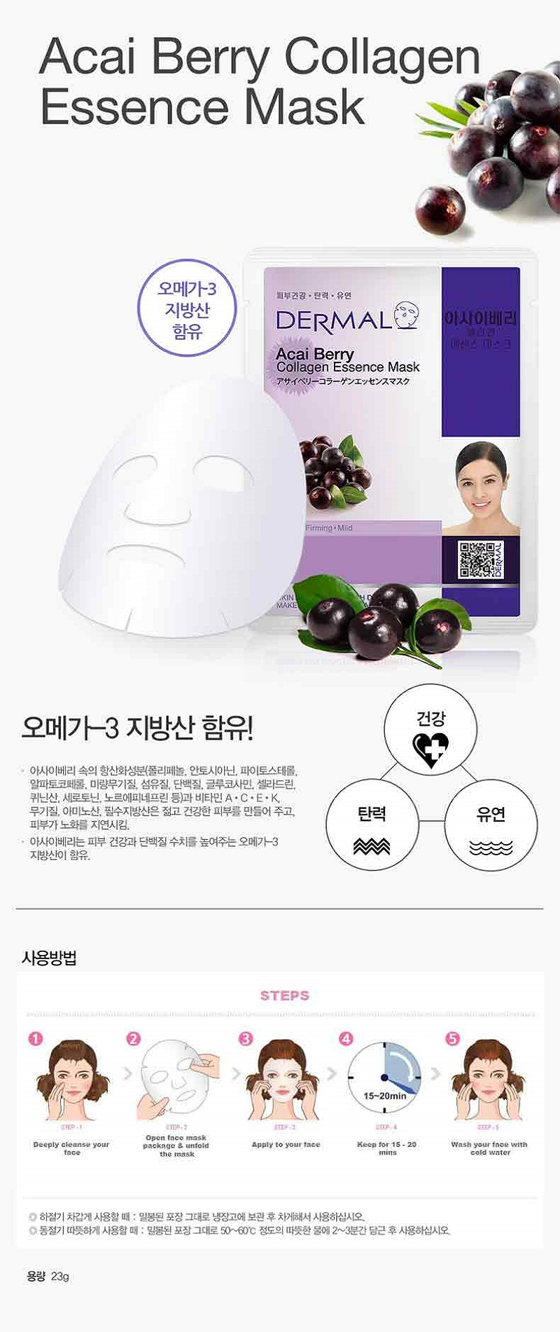 Dermal Korea Acai Berry Collagen Essence Full Face Sheet Mask