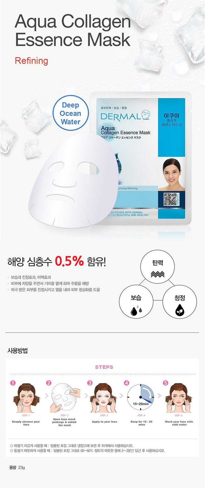 Aqua Collagen Essence Sheet Face Mask