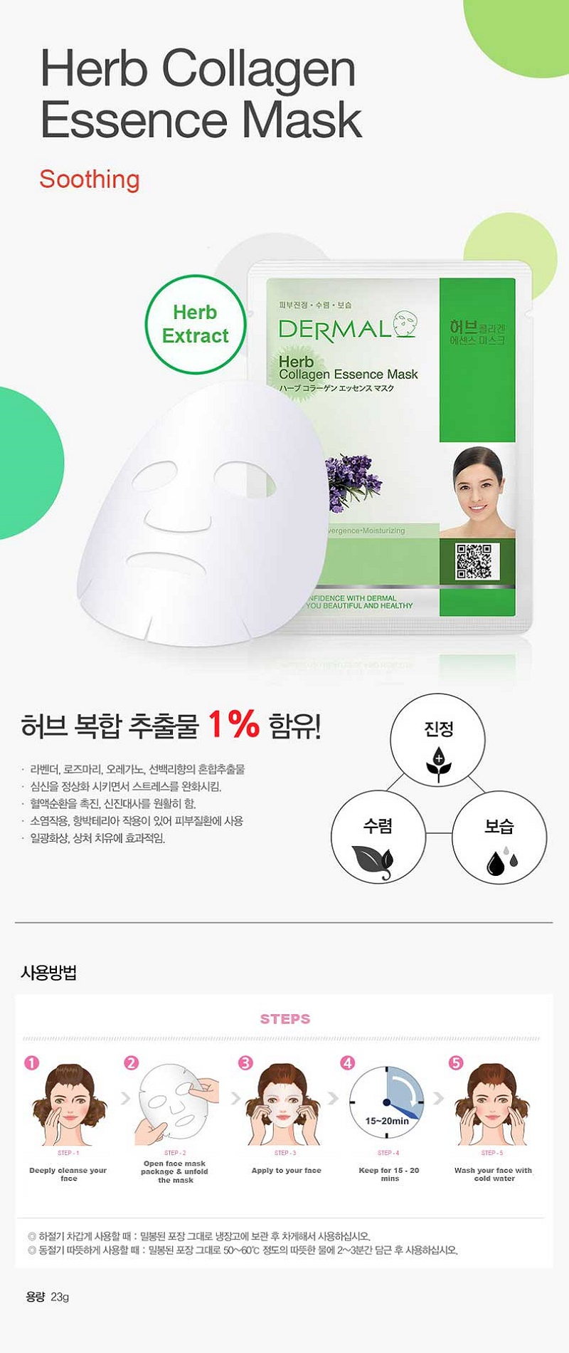 Dermal Korea Herb Collagen Essence Full Face Sheet Mask