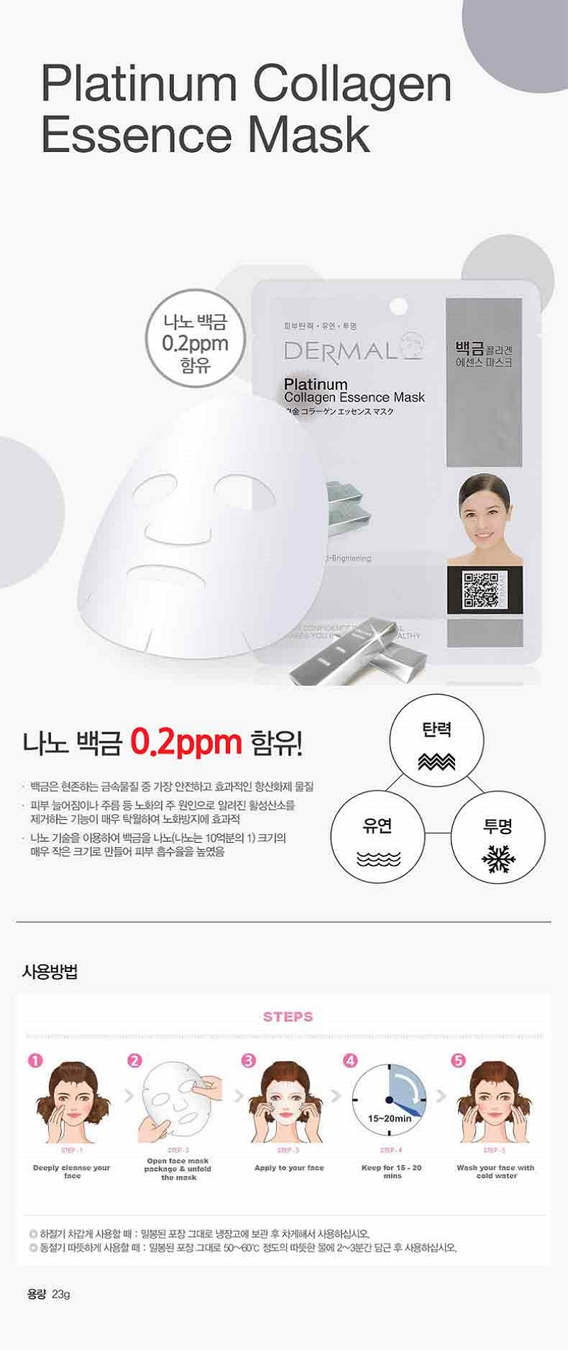 Dermal Platinum Collagen Essence Full Face Sheet Mask